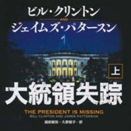 「大統領失踪」(上・下)ビル・クリントン、ジェイムズ・パタースン著 越前敏弥、久野郁子訳