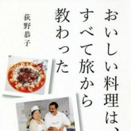 「おいしい料理は、すべて旅から教わった」荻野恭子著