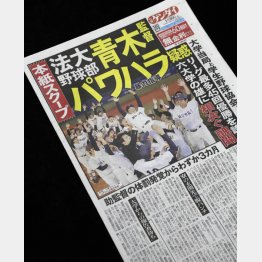 法大野球部監督のパラハラ暴力疑惑を報じた29日の本紙(C)日刊ゲンダイ
