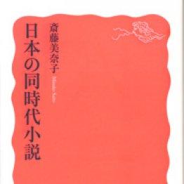 藤沢周(作家)