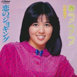 石野真子「春ラ!ラ!ラ!」は元旦に発売された季節ソング
