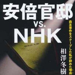 「安倍官邸VS.NHK」相澤冬樹著