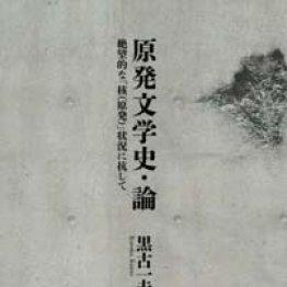 高嶋哲夫(作家)