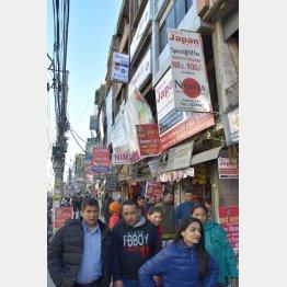 日本語学校の看板が並ぶネパール・カトマンズの繁華街(C)共同通信社