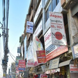 日本語学校の看板が並ぶネパール・カトマンズの繁華街