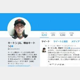 本人のツイッターより(C)日刊ゲンダイ
