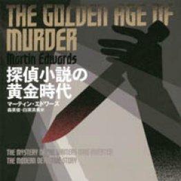 「探偵小説の黄金時代」マーティン・エドワーズ著 森英俊、白須清美訳