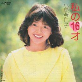 小泉今日子「私の16才」はディスコサウンドを意識した