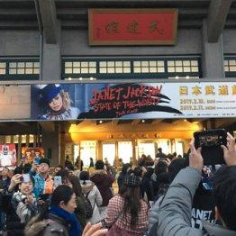 ジャネット・ジャクソン日本公演