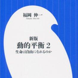 「新版 動的平衡2」福岡伸一著