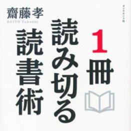 「1冊読み切る読書術」齋藤孝著