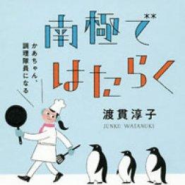 「南極ではたらく」渡貫淳子著