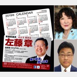 片山大臣(右上)、菅家政務官(右下)に続いて…(C)日刊ゲンダイ