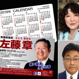 片山大臣(右上)、菅家政務官(右下)に続いて…