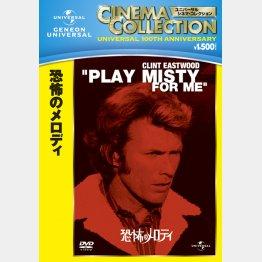 「恐怖のメロディ」DVD:1429円+税 発売中発売元:NBCユニバーサル・エンターテイメント