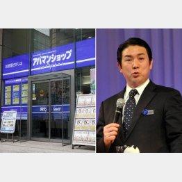 大村社長(右)とアパマンショップ店舗(C)日刊ゲンダイ
