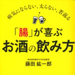 「『腸』が喜ぶお酒の飲み方」藤田紘一郎著