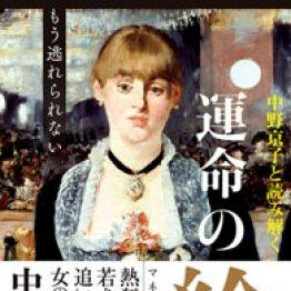 「中野京子と読み解く 運命の絵」中野京子著