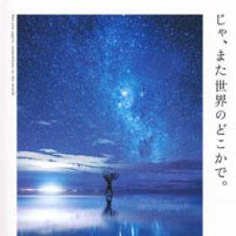 世界を旅する本