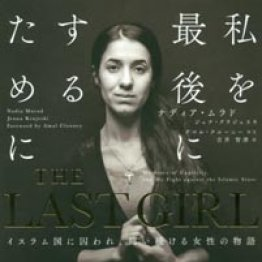 「THE LAST GIRL」ナディア・ムラド、ジェナ・クラジェスキ著、吉井智津訳