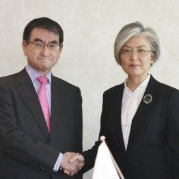 韓国の康京和外相(右)と握手する河野外相