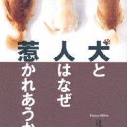 「犬と人はなぜ惹かれあうか」辻谷秋人著