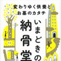 桜木紫乃(作家)