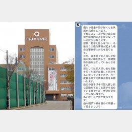 多くのプロ野球選手を輩出している日本文理高校だが(右は父母会の会長から送られたメール)(C)日刊ゲンダイ
