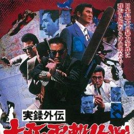 DVD「実録外伝 大阪電撃作戦」 発売元:東映ビデオ 販売元:東映