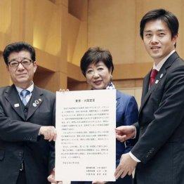 議会空転のウラで松井大阪府知事(左)・吉村大阪市長(右)とシレッと会談