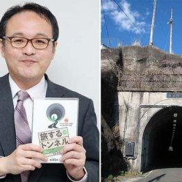 探究家が5つ厳選 トンネルで「散歩を楽しむ」魅力