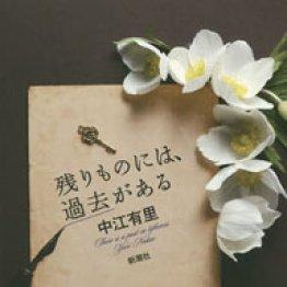 富樫倫太郎(作家)