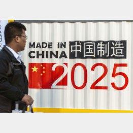 """統計不正の発端は""""アベノミクスの失敗""""。日本経済が持ってきたのは中国政策「中国製造2025」による/(C)共同通信社"""