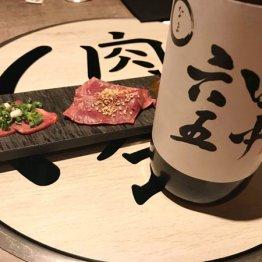 うまみ成分の相乗効果 日本酒と焼き肉の絶妙マリア―ジュ