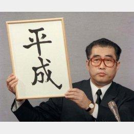 小渕氏これで有名人になった(C)共同通信社
