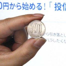 初心者にピッタリ!「100円」から始められる積み立て投信