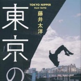 「東京の子」藤井太洋著