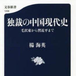 「独裁の中国現代史」楊海英著