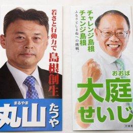 島根県知事選は三つ巴 44年ぶり保守分裂で自民に内紛勃発