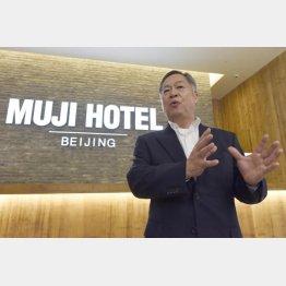 北京の「MUJI HOTEL」(松崎社長)/(C)共同通信社