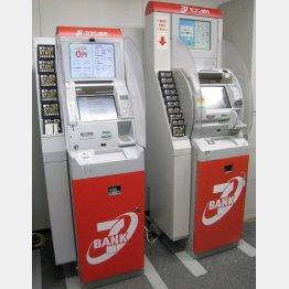 セブン銀行ATM(C)日刊ゲンダイ