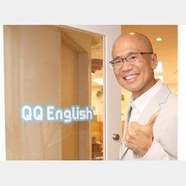 QQイングリッシュの藤岡頼光社長(C)日刊ゲンダイ