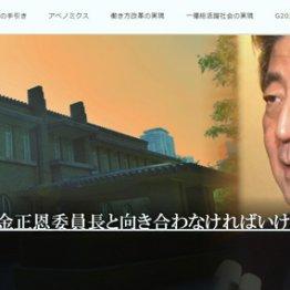 「私が向き合う」の仰々しさ 場当たり首相の北朝鮮利用
