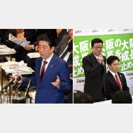 今だけ自分だけとトモダチだけ(安倍首相、右は大阪市長に立候補した松井大阪府知事)/(C)共同通信社
