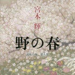 「野の春 流転の海 第九部」宮本輝著