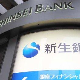 大手銀行で初めて副業を解禁した新生銀行