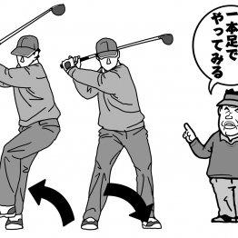 まず一本足で…下半身を積極的に使えばボールはもっと飛ぶ