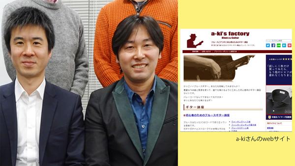 石田健介さん(左)と染谷昌利さん。後ろは顔出しNGのa-kiさん、のんくらさん/(C)日刊ゲンダイ