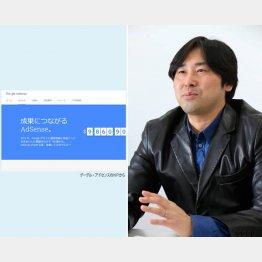 複業コンサルタントの染谷昌利さん(C)日刊ゲンダイ