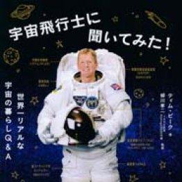 宇宙飛行士訓練でもっともつらいのはトイレの悪臭!?